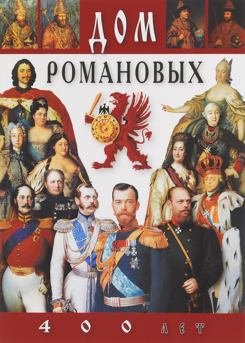 Дом Романовых. 400 лет. Альбом ( 978-5-905985-29-4 )