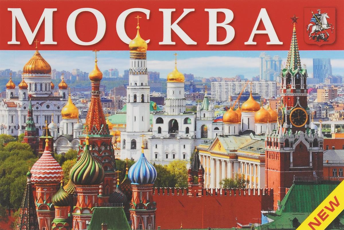 Москва. Памятники архитектуры, соборы, церкви, музеи, театры ( 978-5-905985-60-7 )