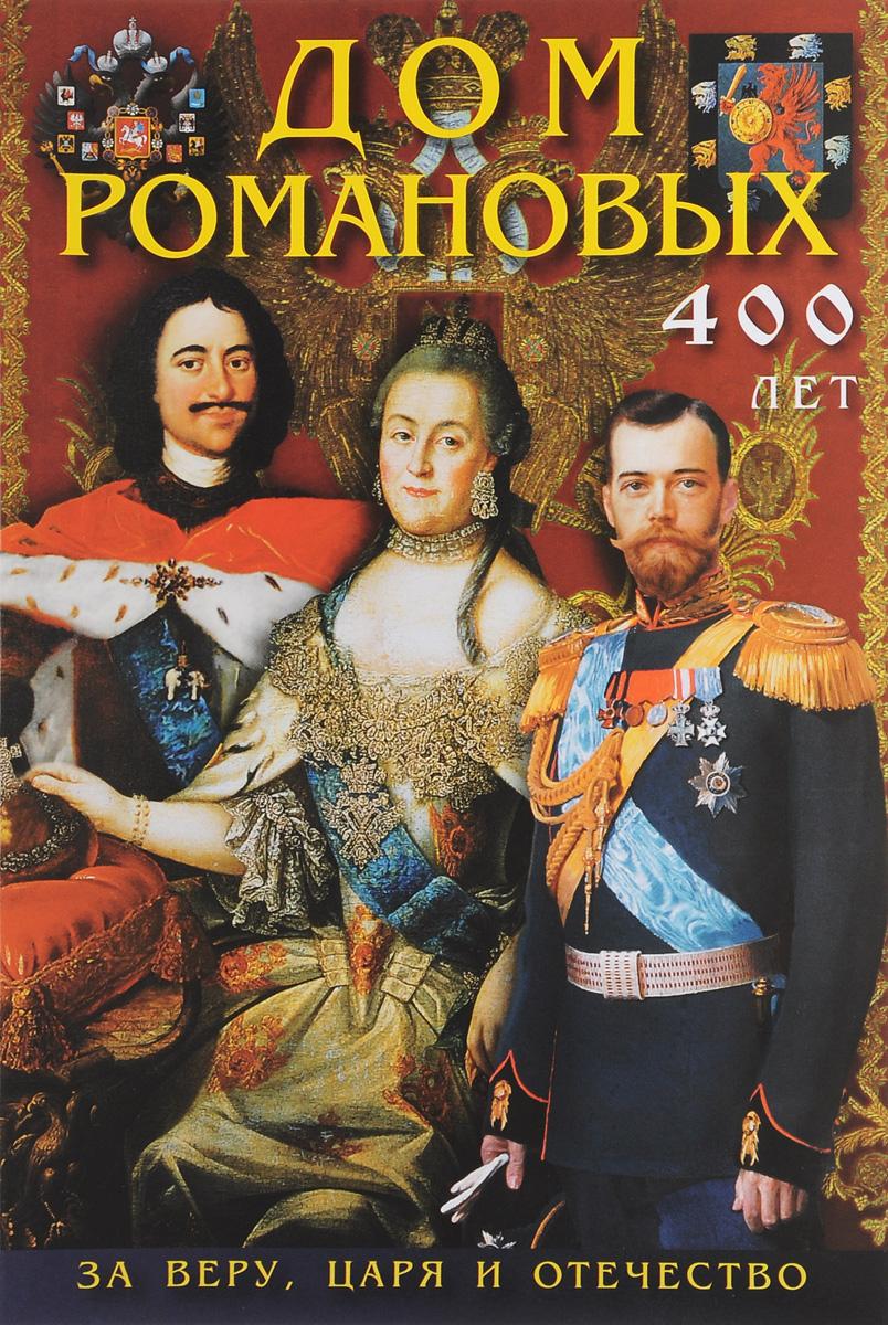 Дом Романовых. 400 лет ( 978-5-905985-12-6 )