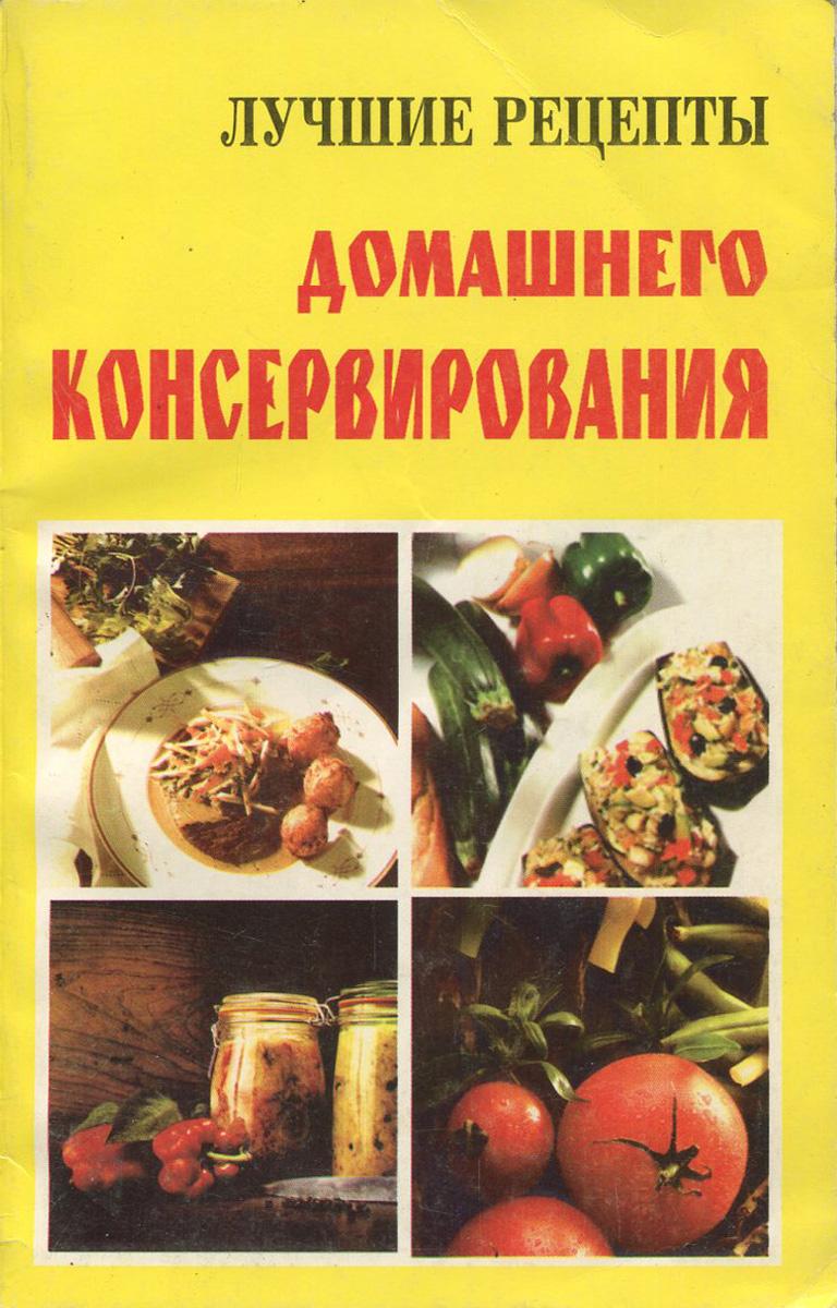 Лучшие рецепты домашнего консервирования