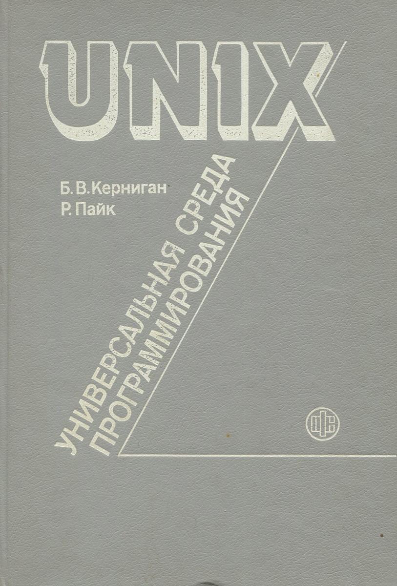 UNIX - ������������� ����� ����������������