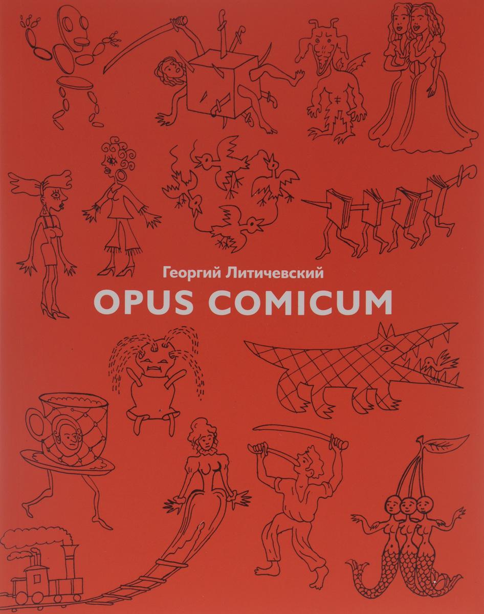 Opus Comicum ( 978-5-906331-30-4 )