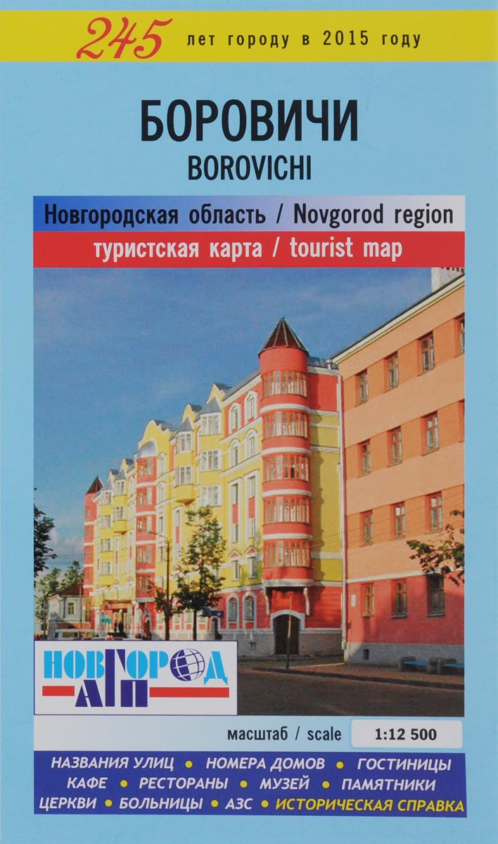 Карта Боровичи, Новгородская область ( 978-5-905816-29-1 )