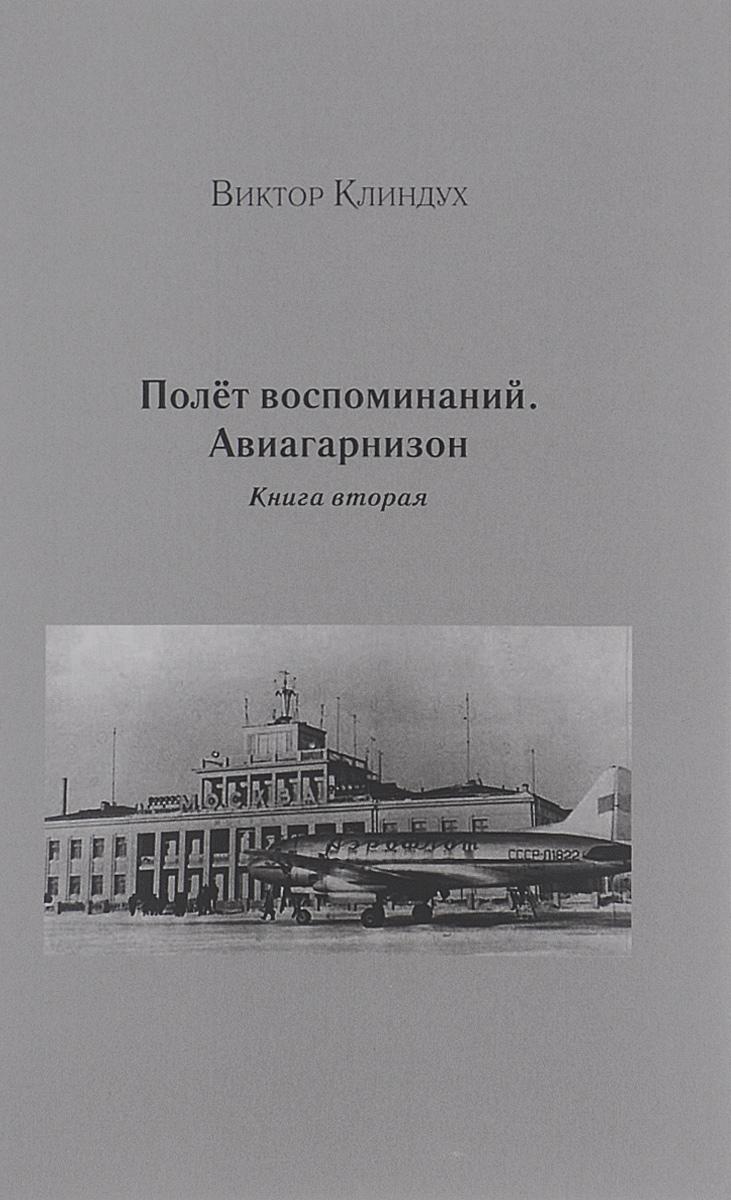 Полет воспоминаний. Авиагарнизон. Книга 2 ( 978-5-906457-25-7 )