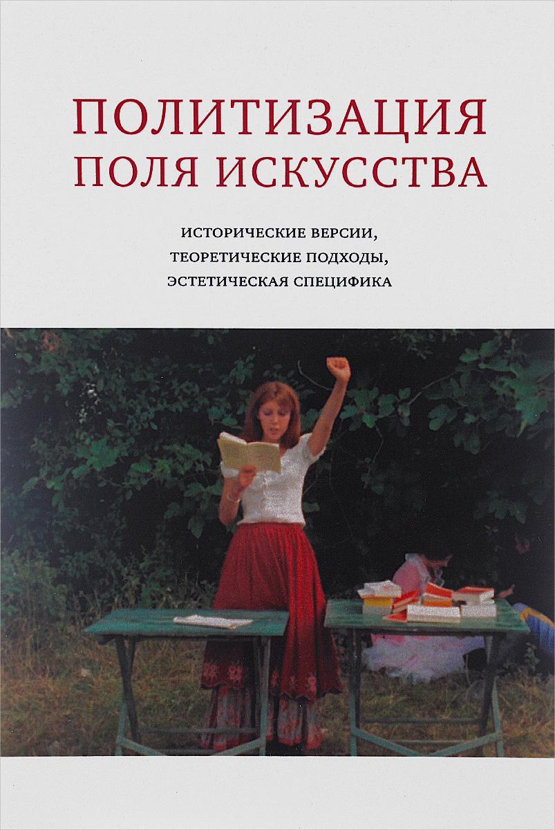 Политизация поля искусства: исторические версии, теоретические подходы, эстетическая специфика: мон