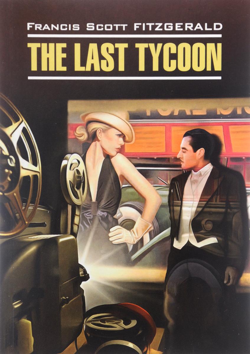 The Last Tycoon / Последний магнат