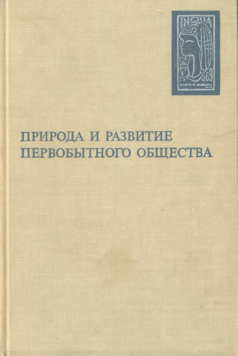 Природа и развитие первобытного общества на территории Европейской части СССР