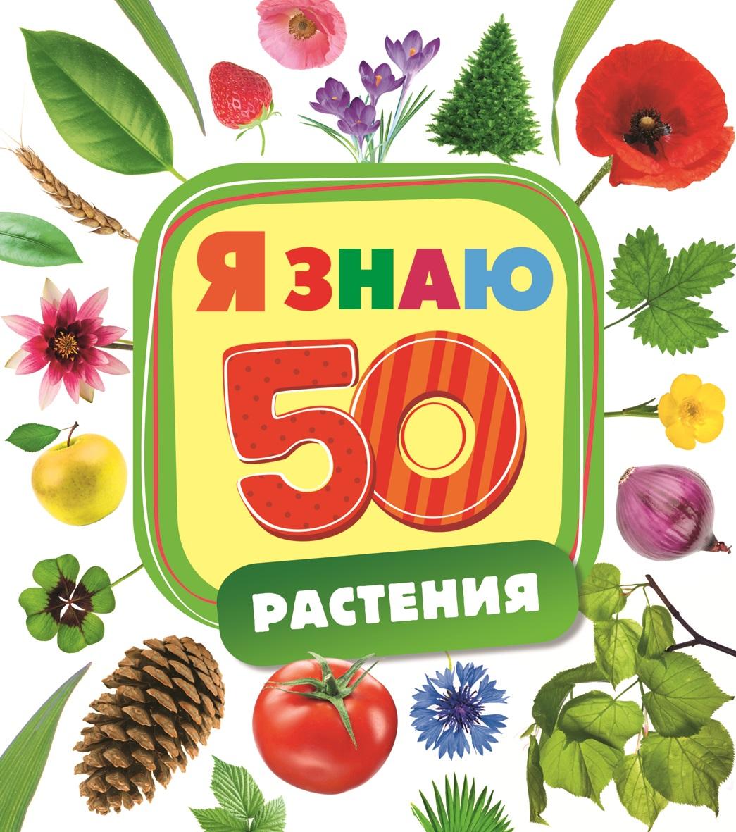 Растения12296407Книга об окружающем мире Растения из серии Я знаю поможет ребенку познакомиться с удивительным миром флоры. Цветы, ягоды, фрукты, овощи и многое другое – 50 самых разнообразных растений в одной книге с красочными фотоиллюстрациями. Книга большого формата на картоне содержит 10 стр. Хотите, чтобы ваш малыш поражал всех эрудицией? Книги серии Я знаю помогут вашему ребенку стать лидером на детской площадке и звездой на празднике в детском саду. Книги серии разработаны специалистами по раннему развитию с учетом возрастных особенностей детей. Они помогают освоить все самые популярные для раннего развития темы: от растений до загадок. Развивающие книги серии тренируют и улучшают память, расширяют кругозор, увеличивают словарный запас ребенка.