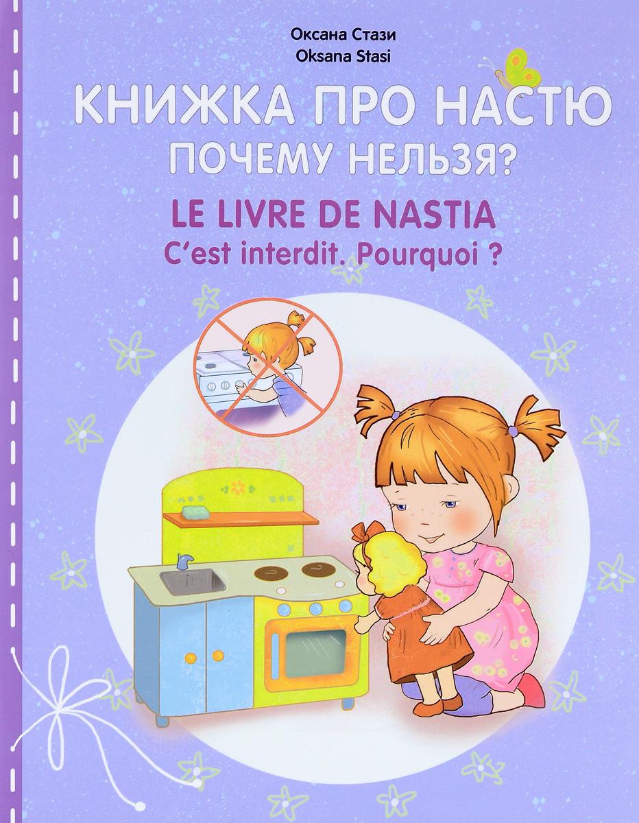 ������ ��� �����. ������ ������? / Le livre de Nastia: C'est interdit.: Pourquoi?
