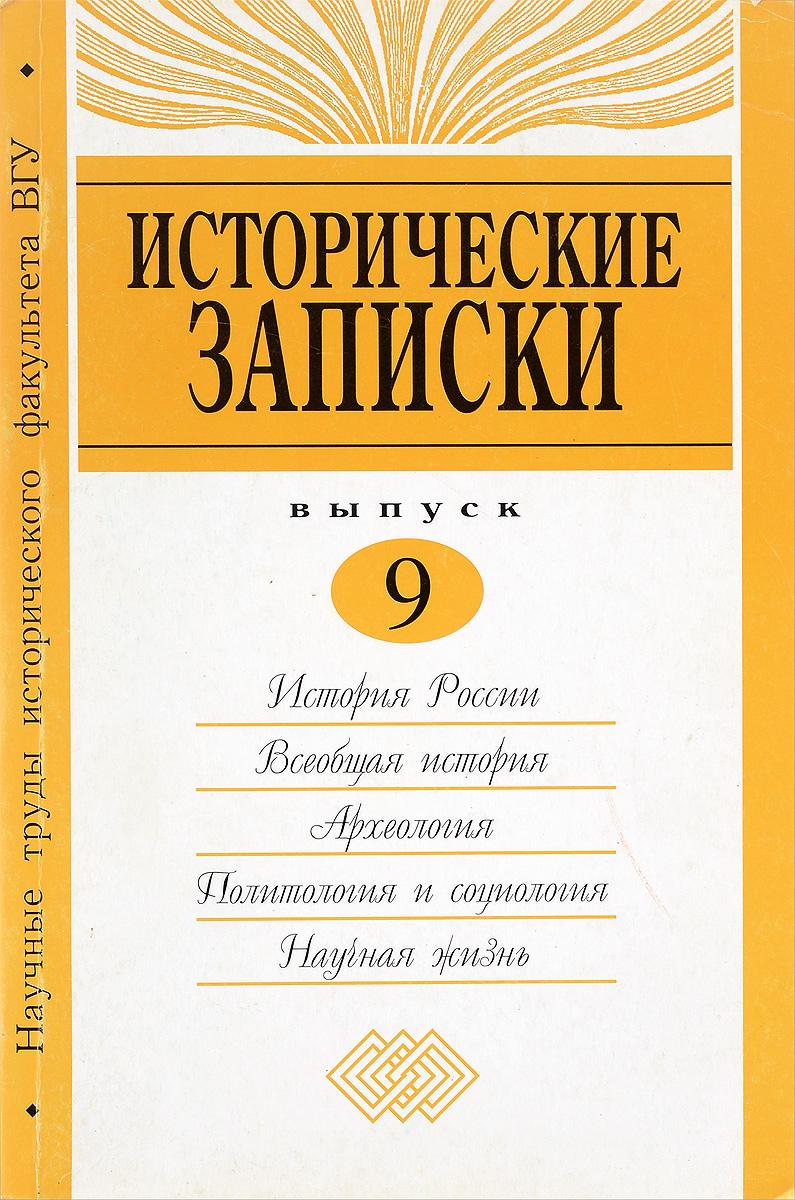 Исторические записки. Выпуск 9