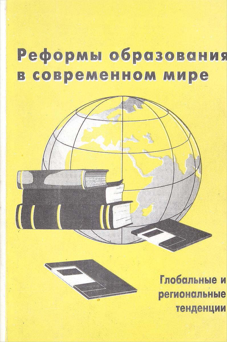 Реформы образования в современном мире. Глобальные и региональные тенденции
