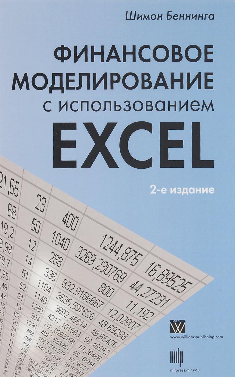 Финансовое моделирование с использованием Excel12296407Учебные курсы финансов часто грешат отсутствием связи между книжной теорией и задачами реального бизнеса. Данная книга заполняет этот пробел между теорией и практикой. Ее автор, Шимон Беннинга, предлагает подробное пошаговое руководство по эффективному расчету практических финансовых моделей с помощью таблиц Microsoft Excel. В этом смысле книгу можно считать сборником готовых рецептов с указанием всех необходимых ингредиентов и операций. Рассматриваются такие вопросы, как анализ финансов предприятия, стандартные задачи для портфелей ценных бумаг, ценообразование на опционы, дюрация и иммунизация. Во второе издание включены шесть новых глав, в которых рассматриваются стоимость капитала, стоимость, подверженная риску (СПР), сделки опционального характера, пределы досрочного исполнения опционов, моделирование временной структуры процентных ставок, другие виды расчетов. Появилась новая глава о различных приемах работы в Excel.