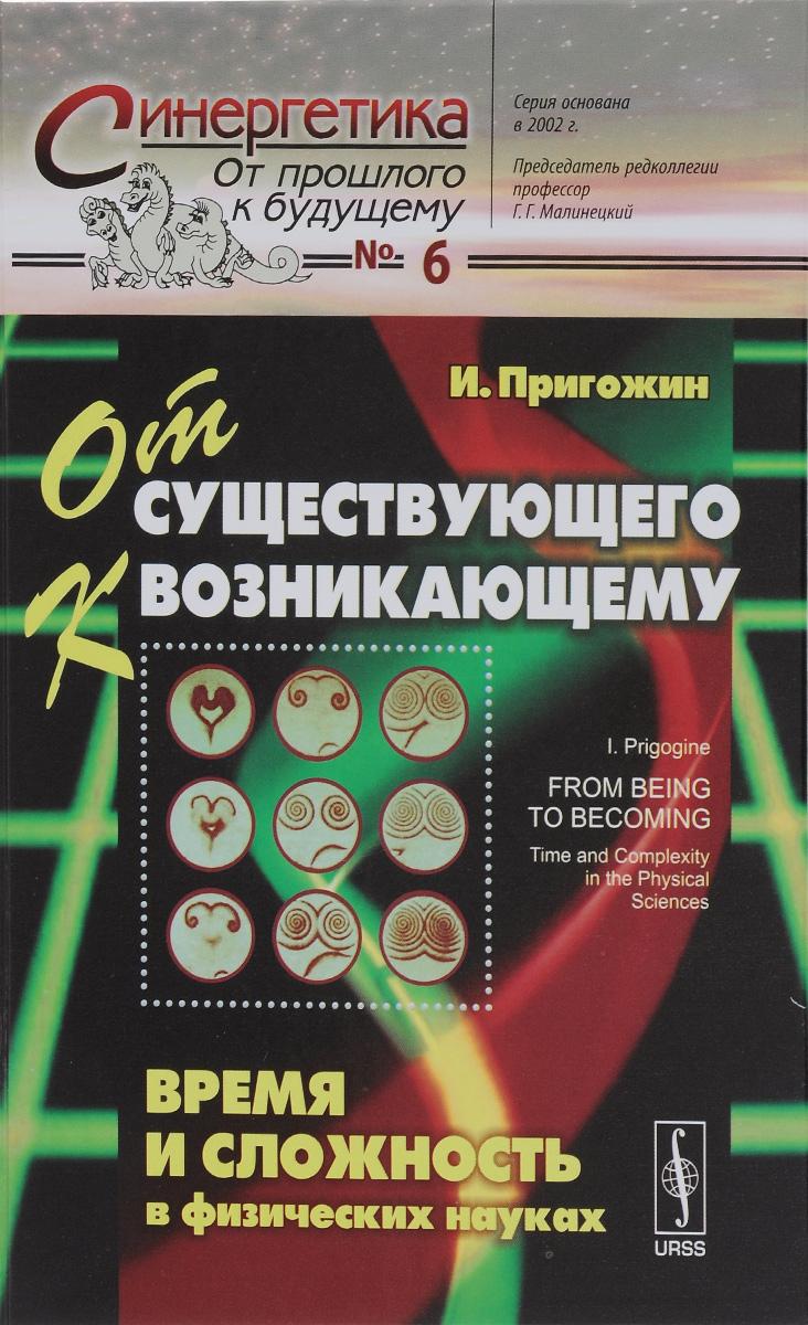 От существующего к возникающему: Время и сложность в физических науках. Пер. с англ. / № 6. Изд.4, и ( 978-5-354-01533-7 )