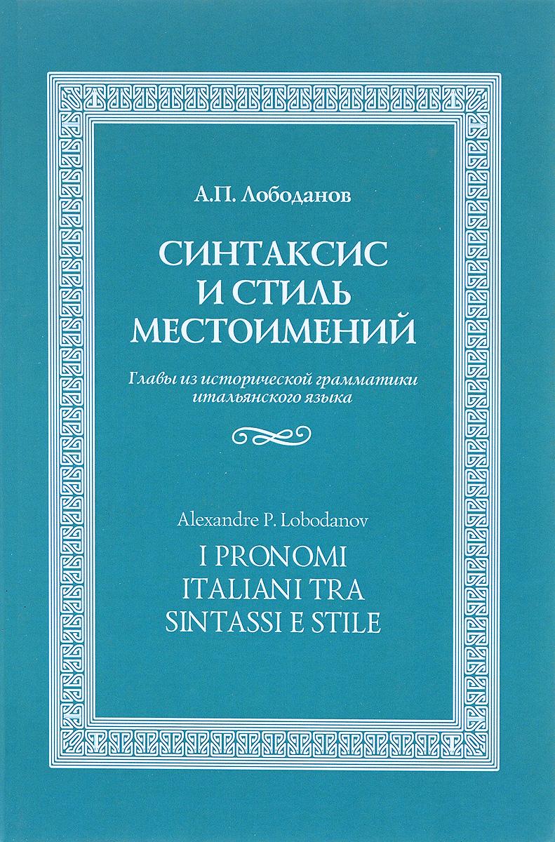 ��������� � ����� �����������. ����� �� ������������ ���������� ������������ ����� / I Pronomi Italiani Tra Sintasse e Stile: Capitoli di Grammatica Storica Delli�italiano