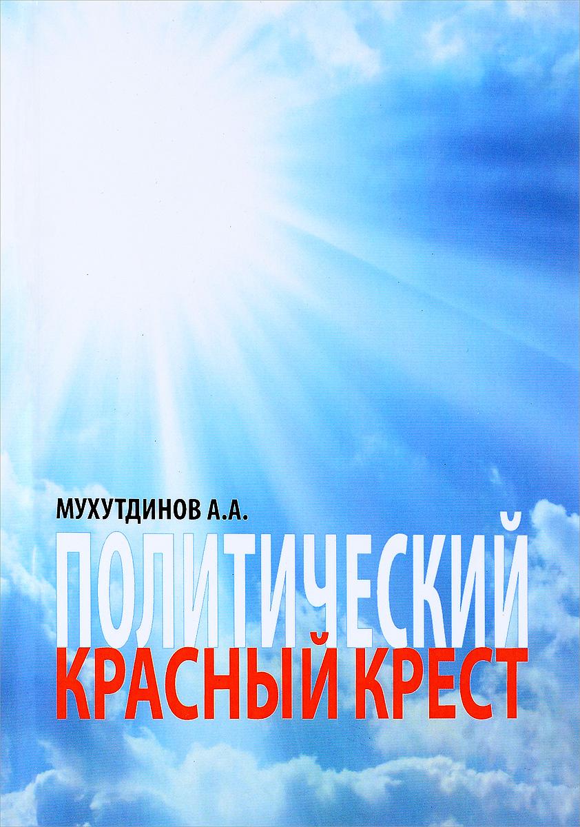 Политический красный крест ( 978-5-9906157-0-0 )