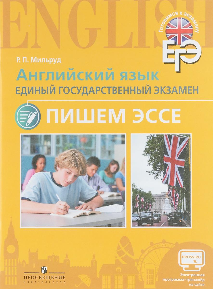 Английский язык. Единый государственный экзамен. Пишем эссе. Учебное пособие для общеобразовательных