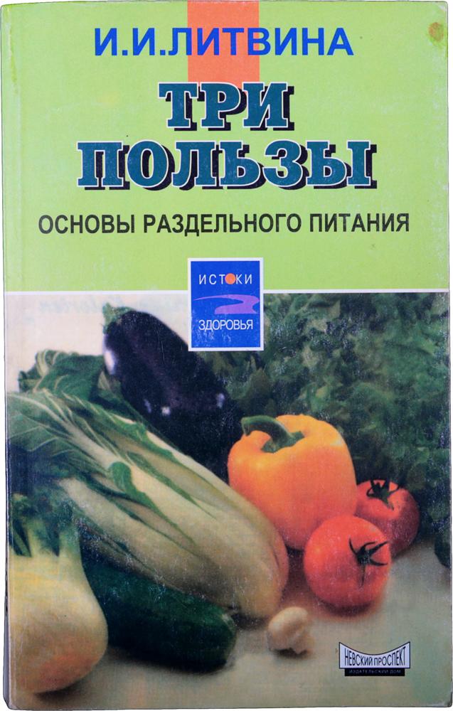 Книга ортотрофия основы правильного питания