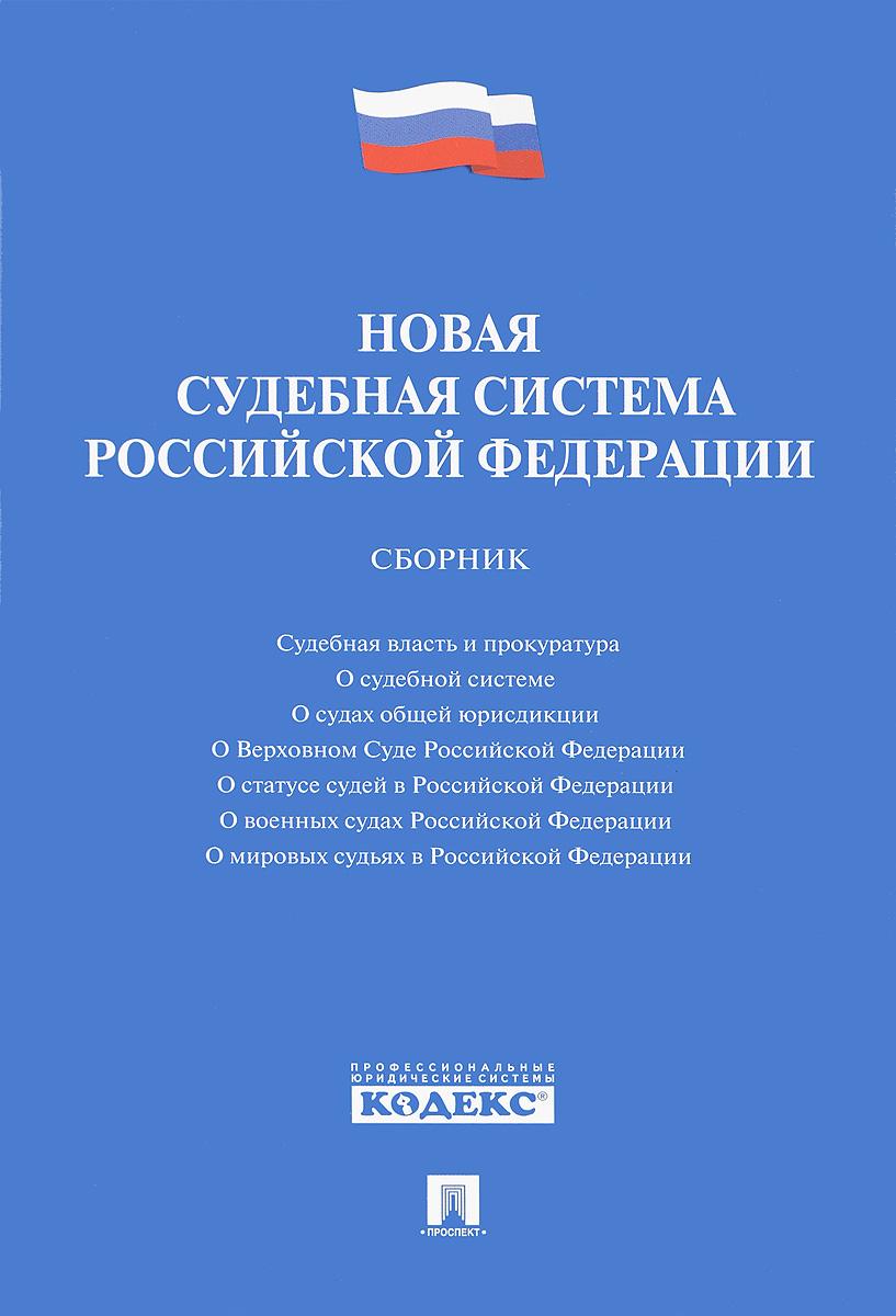 Новая судебная система Российской Федерации ( 978-5-392-20122-8 )