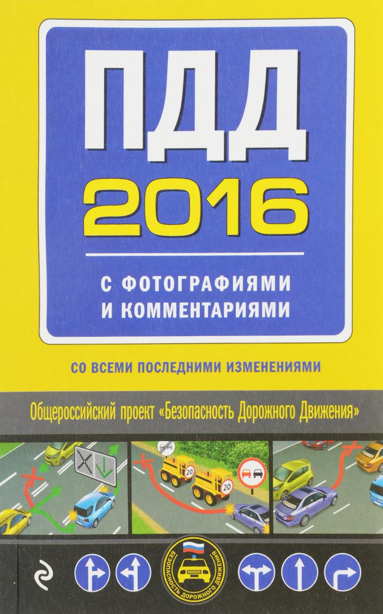 ��� �� 2016 ���. � ������������ � �������������. �� ����� ������ ���������� �����������