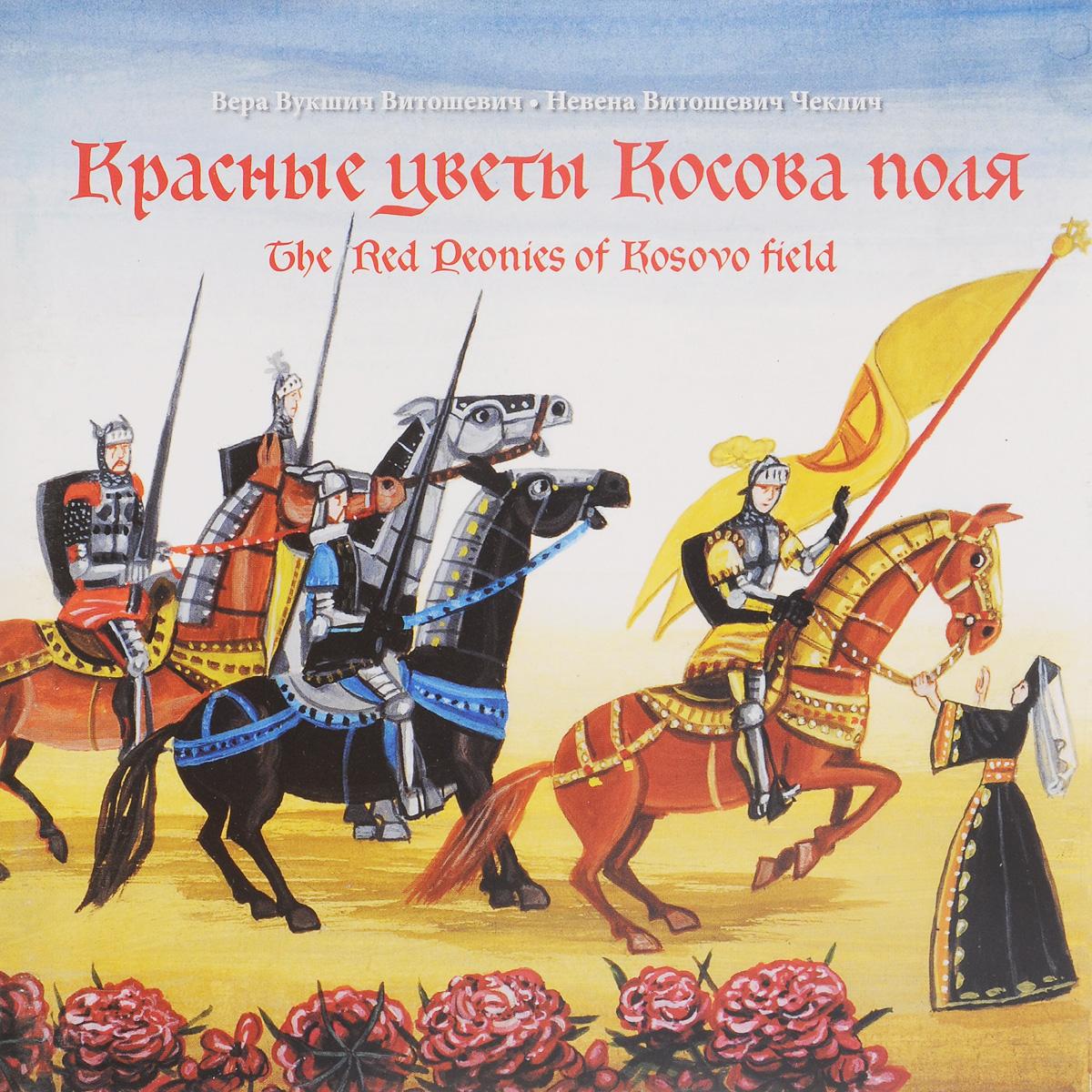 Красные цветы Косова поля / The Red Peonies of Kosovo Field ( 978-985-6978-33-6 )
