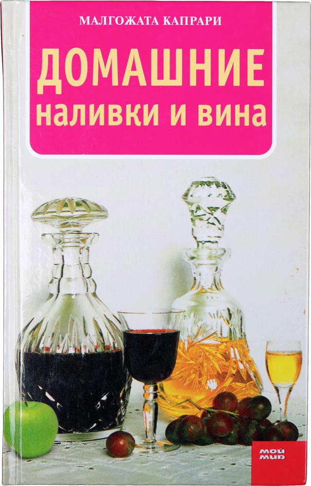Домашние наливки и вина