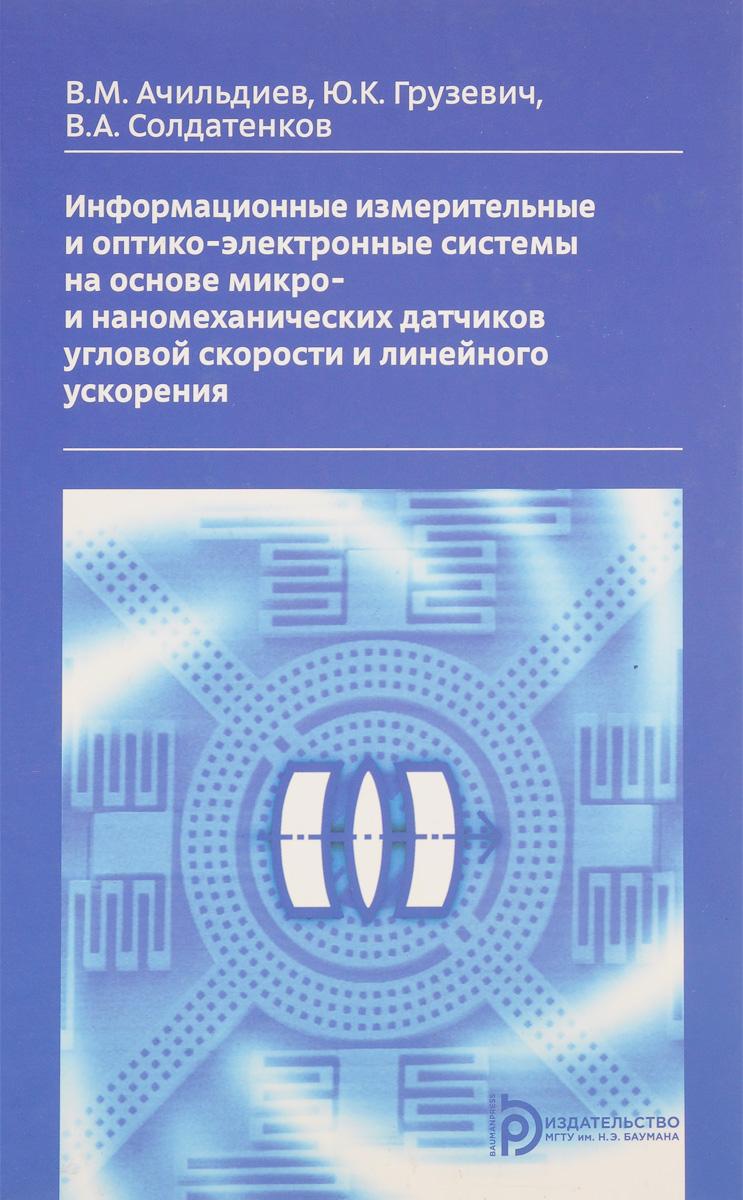 Информационные измерительные и оптико-электронные системы на основе микро- и наномеханических датчиков угловой скорости и линейного ускорения
