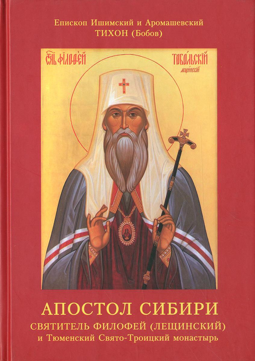 Апостол Сибири. Святитель Филофей (Лещинский) и Тюменский Свято-Троицкий монастырь