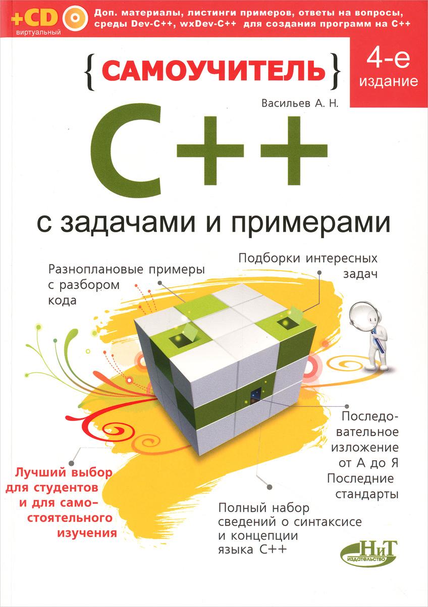 Самоучитель С++ с примерами и задачами (+ виртуальный CD) ( 978-5-94387-997-5 )