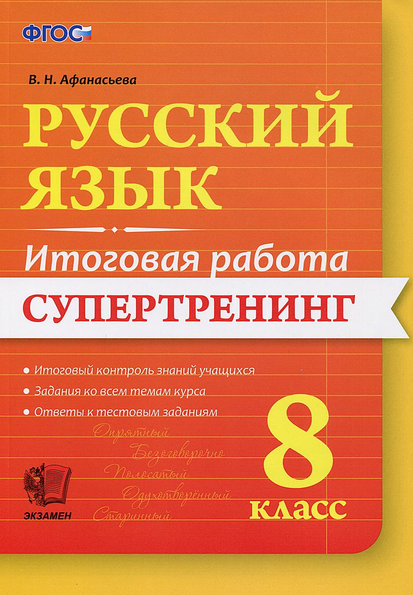 Итоговая работа. Русский язык. 8 класс. Супертренинг, Афанасьева Виталина Николаевна