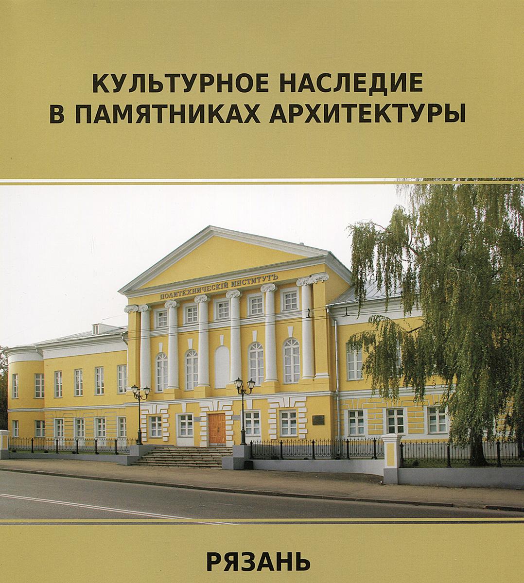 Рязань. Культурное наследие в памятниках архитектуры