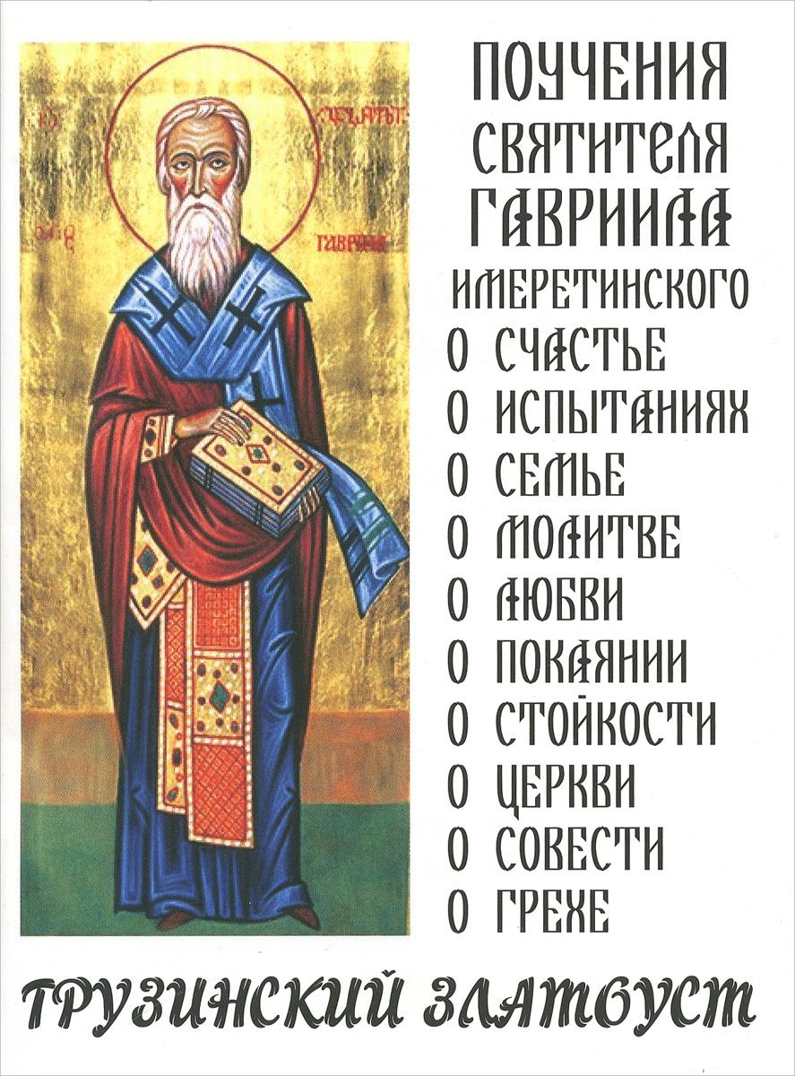 Грузинский Златоуст. Поучения святителя Гавриила Имеретинского