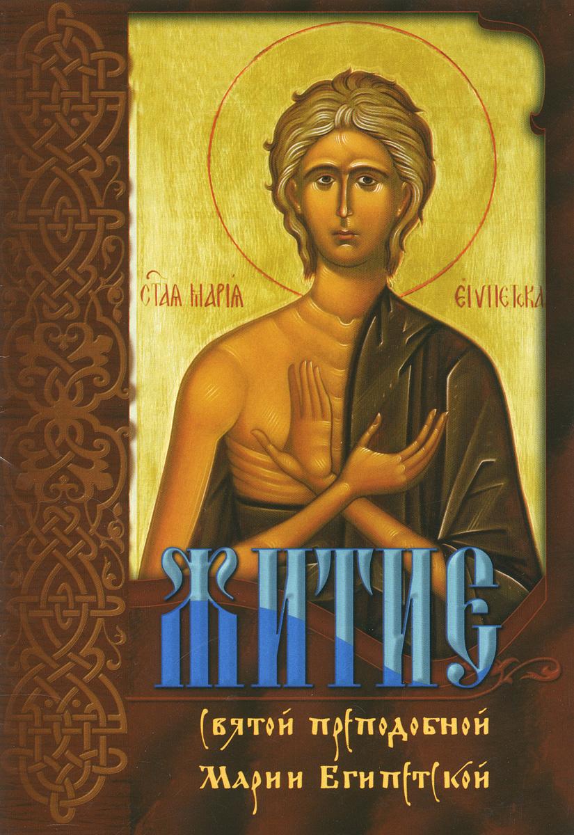 Житие святой преподобной Марии Египетской ( 978-5-98891-909-4 )
