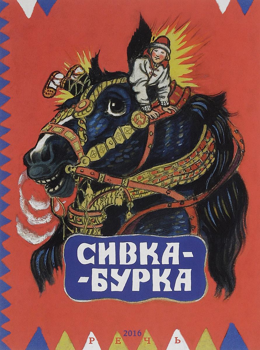 Сивка-Бурка12296407Сивка-Бурка, вещий каурка, встань передо мной, как лист перед травой! - гаркнул богатырским покриком Иванушка, и в ту же минуту прибежал к нему чудо-конь: из ноздрей дым валит, из ушей пламя пышет. Влез Иванушка коню в правое ухо, а в левое вылез - и стал писаным красавцем. И направился Иванушка прямиком на царский двор, где уже состязались наездники: кто на своём коне до сидящей в высоком тереме царевны доскочит да с её руки драгоценный перстень снимет, за того она замуж пойдёт. Три дня скакали. Счастье выпало именно Ивану, только он и сумел допрыгнуть до царевны, за него и пошла замуж Елена Прекрасная. То была награда Иванушке за его доброту и отзывчивость, но и за работу тоже: что ни говори, а Сивку-Бурку только он - младший в семье - сумел изловить и таким образом спасти урожай пшеницы. Книгу восхитительно проиллюстрировала Татьяна Маврина.