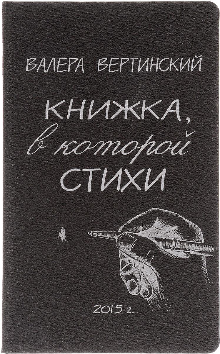 Книжка, в которой стихи
