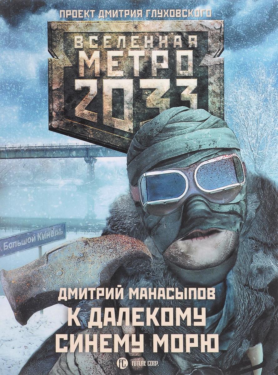 ����� 2033. � �������� ������ ����