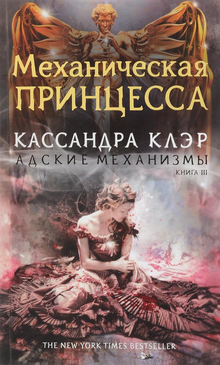 Механическая принцесса. Книга 3. Адские механизмы