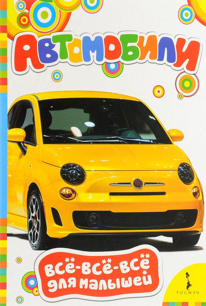 Автомобили ( 978-5-353-07768-8 )