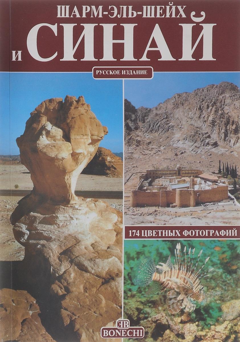 Шарм-Эль-Шейх и Синай