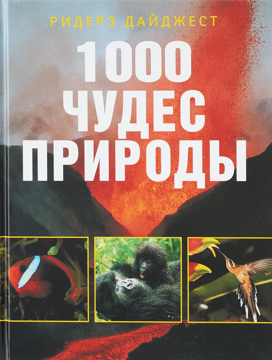 1000 чудес природы ( 5-89355-027-7 )
