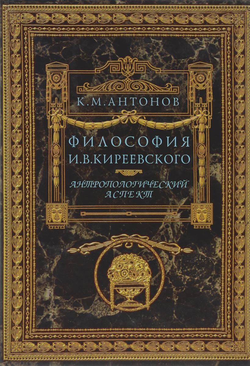 Философия И. В. Киреевского. Антропологический аспект