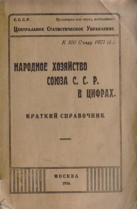 Народное хозяйство союза С. С. Р. в цифрах. Краткий справочник