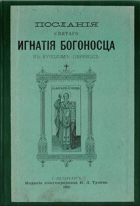 Послания святого Игнатия Богоносца в русском переводе