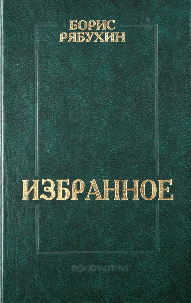 Борис Рябухин. Избранное