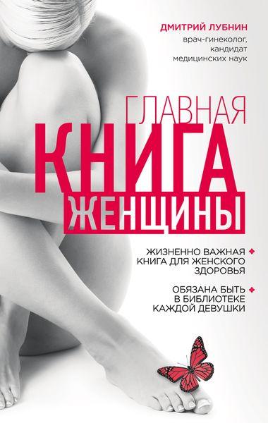 Главная книга женщины ( 978-5-699-79290-0 )