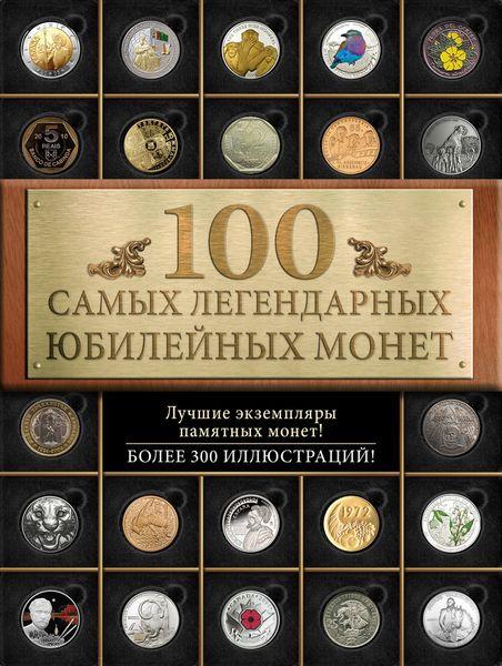 100 самых легендарных юбилейных монет ( 978-5-699-86523-9 )