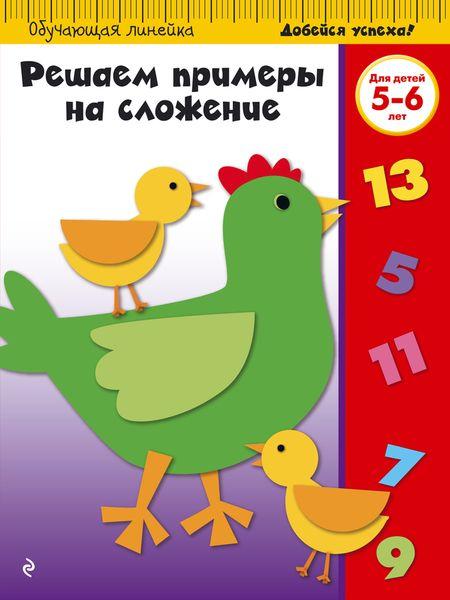 Решаем примеры на сложение: для детей 5-6 лет12296407Основная цель книги — научиться решать примеры на сложение и закрепить этот навык. Выполняя задания, ребенок будет решать разные примеры на сложение и простейшие задачи. Задания, ориентированные на реальные возможности детей, помогут развить интеллектуальные способности ребенка, привить интерес к математике. Книга адресована активным любознательным малышам, родителям и педагогам и может быть использована, как на групповых занятиях, так и при домашнем обучении.
