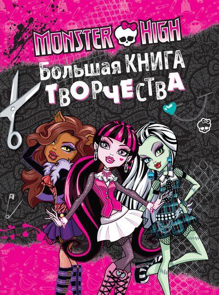 Monster High. Большая книга творчества