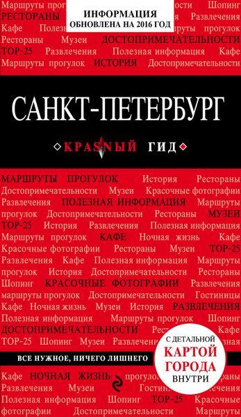 Санкт-Петербург. 5-е изд., испр. и доп..