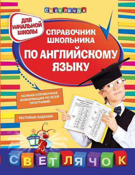 Справочник школьника по английскому языку: для начальной школы, Жукова О.Е.
