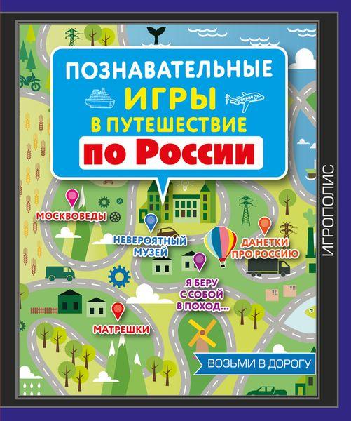 Познавательные игры в путешествие по России ( 978-5-699-87699-0 )